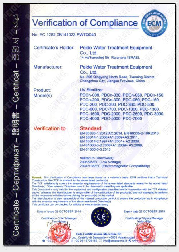 紫外线杀菌器荣获欧盟CE认证