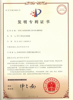 一种用于纺织机综框上的PEEK耐磨轴套的发明专利证书2017.2.8.jpg