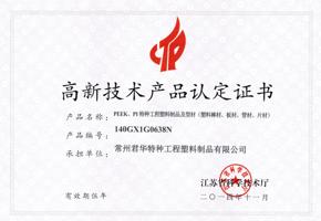 江苏省高新技术产品认证证书.jpg