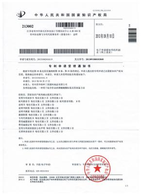 常州君华特塑PEEK标签及其作业方法发明专利20131102.jpg