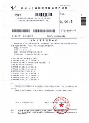 常州君华特塑PEEK细管挤出生产工艺及装置发明专利20131102.jpg