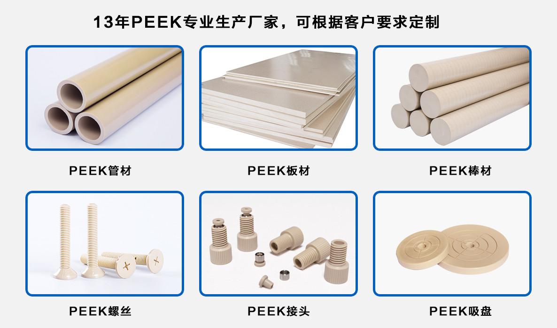 PEEK5600G