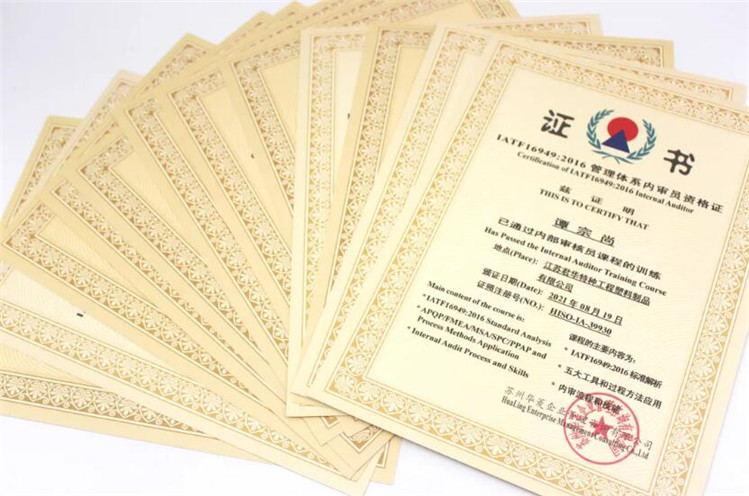 内审员合格证书