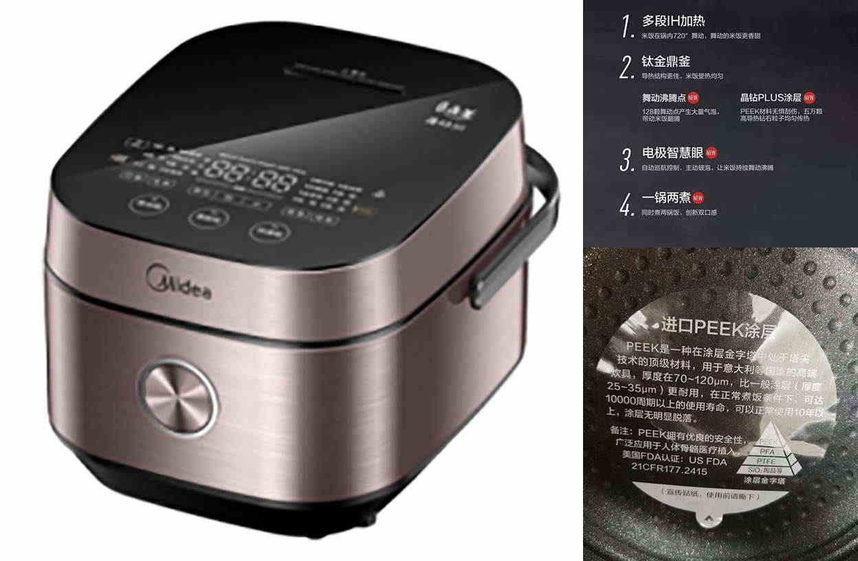 使用PEEK内胆的美的DHZ4002XM电饭锅