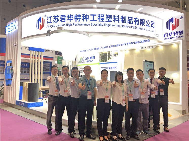 展会合照Chinaplas2021