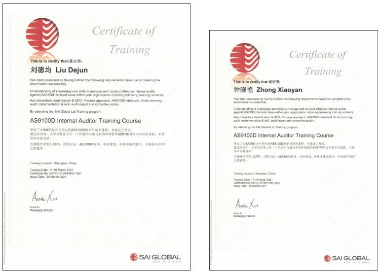 认证培训通过证书