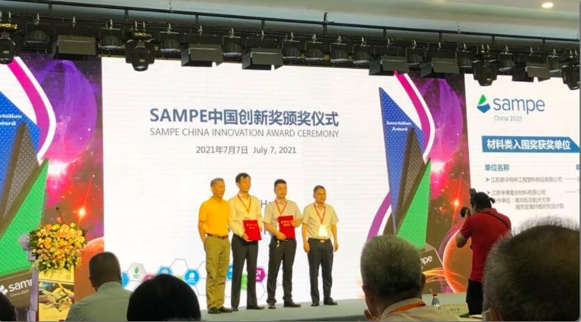 材料类SAMPE中国创新入围奖颁奖现场