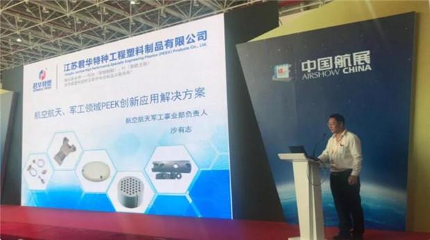 无人机技术美轮美奂 无人机技术美轮美奂    PEEK在航空航天、军工装备领域创新应用解决方案