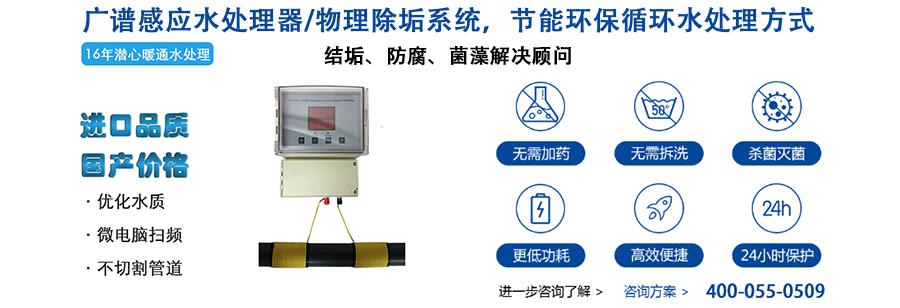 广谱感应水处理器.jpg