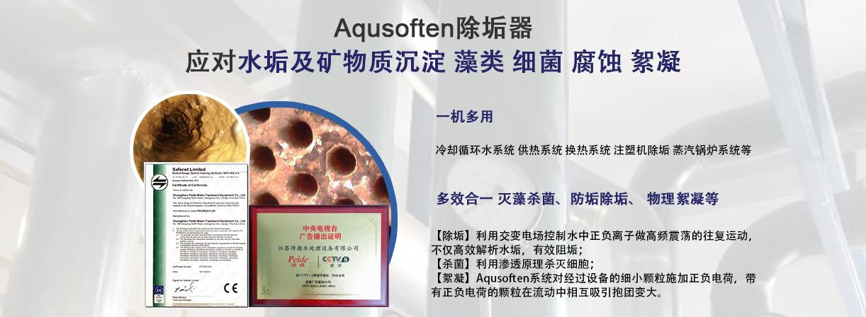 Aqusoften除垢器