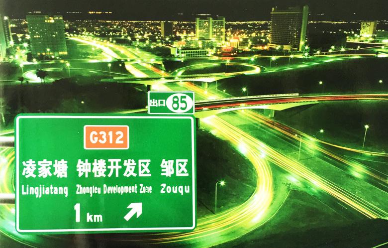 超强级反光膜应用在城市路牌标识