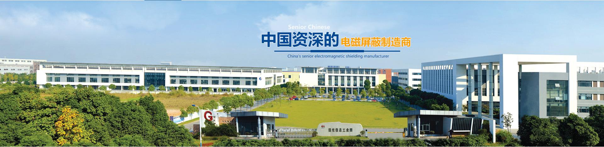 中国资深的电磁屏蔽制造商