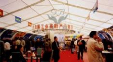 会展篷房-高科技博览会