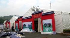 临时大帐篷