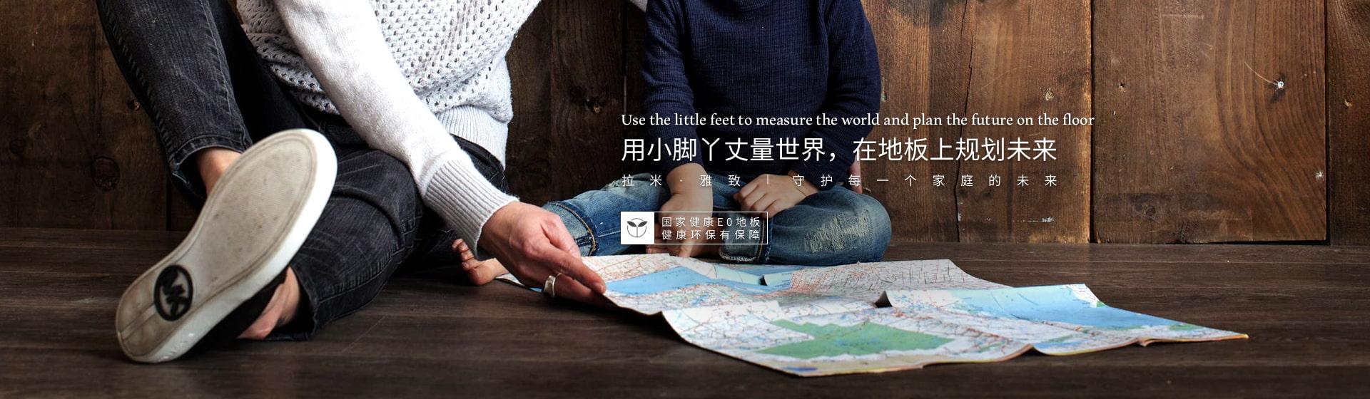 用小脚丫丈量世界,在地板上规划未来